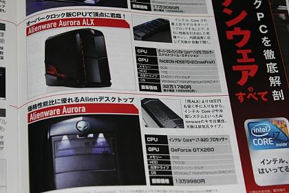 週刊アスキー DELL Alienware