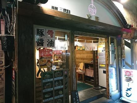 中野 麺屋三代目 火華 中野総本店 外観
