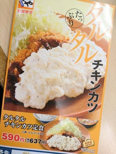 かつや タルタルチキンカツ定食 03