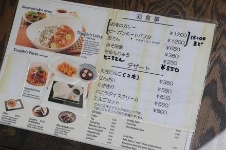 2003 鎌倉 長谷寺 海光庵 メニュー01