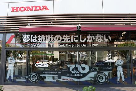 2021.04 Honda ウエルカムプラザ青山 01