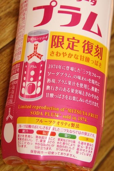 アサヒ飲料 「三ツ矢」フルーツソーダプラム 01