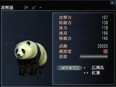 真・三國無双Online 熊猫副将