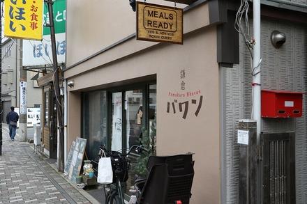 2003 鎌倉 鎌倉バワン01