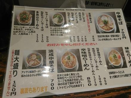 溝の口 まっち棒 麺類メニュー