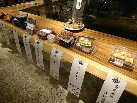 恵比寿初代 鷺沼店 テイクアウトメニュー01
