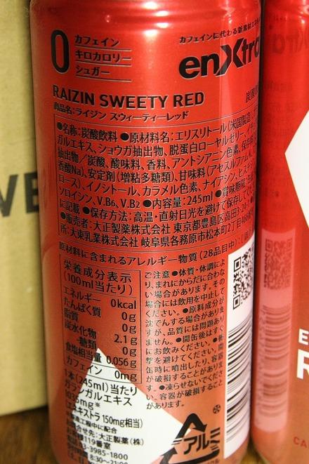 モラタメ 大正製薬 RAIZIN SWEETY RED 01