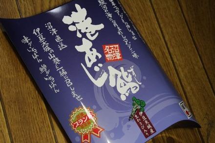 駅弁 沼津 桃中軒 港あじ寿司 01