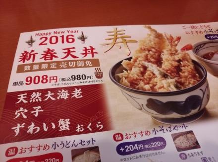 てんや 新春天丼メニュー