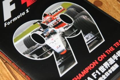 F1 DVD 1999 FIA F1世界選手権総集編 完全日本語版