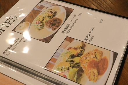 1802 京都 ビーガンカフェ チョイス メニュー02