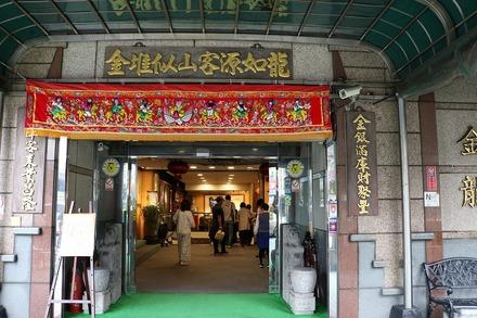 1902 台湾 台北 金龍芸品 01