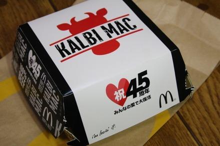 マクドナルド かるびマック 01