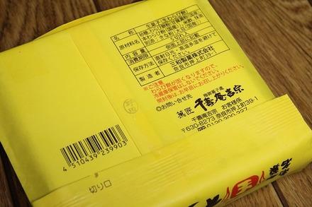お土産 大阪 千壽庵吉宗 わらび餅 01