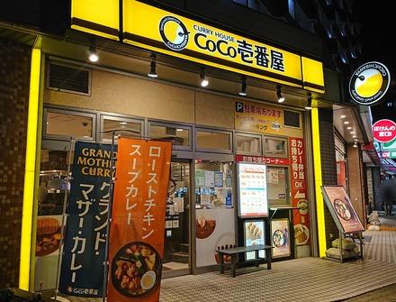 CoCo壱番屋 東急鷺沼駅前通店 外観