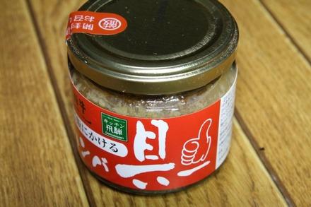 お土産 名古屋 キッチン飛騨 ハンバ具ー 01