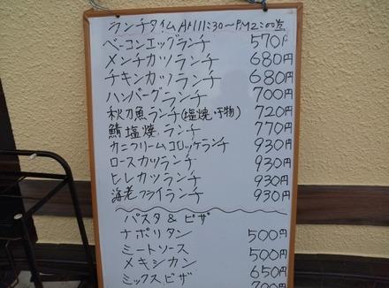 鷺沼 とんかつ富士 店外のランチメニュー