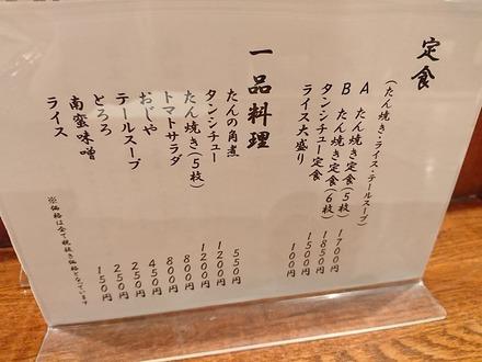 仙台 牛たん料理 閣 ブランドーム店 メニュー