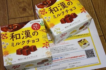 モラタメ ロッテ 和漢のミルクチョコ 味わいめぐりブレンド 01