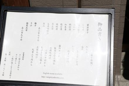 2003 浅草 宿六 メニュー