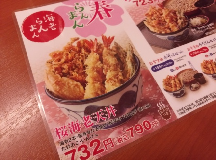 てんや 桜海老天丼 01