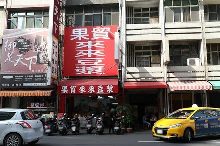 2002 台湾 高雄 果貿來來豆水 外観