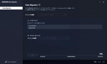 Samsung SSD Data Migration (1)