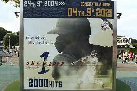 210915 メットライフドーム vs 日ハム 栗山巧 2000本安打ボード