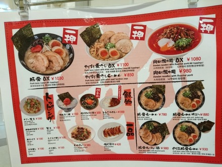 東京ラーメンストリート 俺式 純 店外のメニュー
