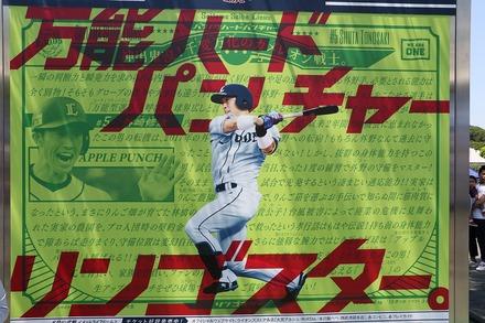 190525 メットライフドーム vs日ハム 外崎修汰 ポスター