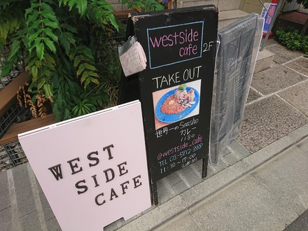 下北沢 westside cafe 立て看板