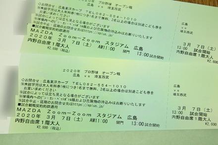200307 vs広島 オープン戦チケット