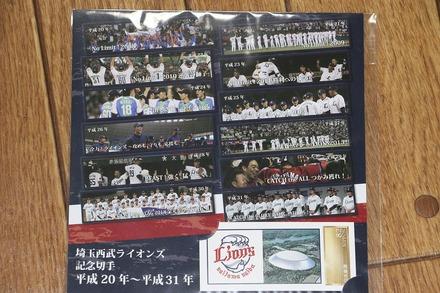 190503 メットライフドーム vs日ハム ライオンズ記念切手令和01
