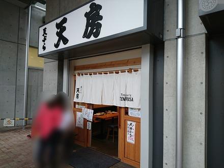 豊洲市場 天ぷら天房 外観