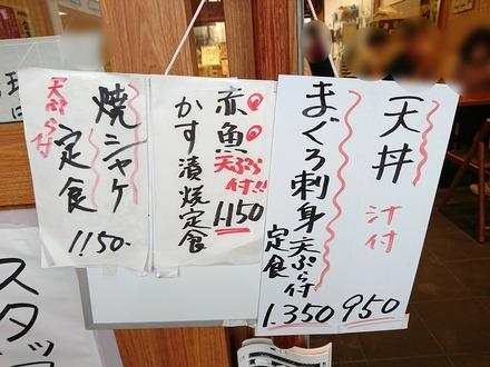 豊洲市場 天ぷら天房 メニュー