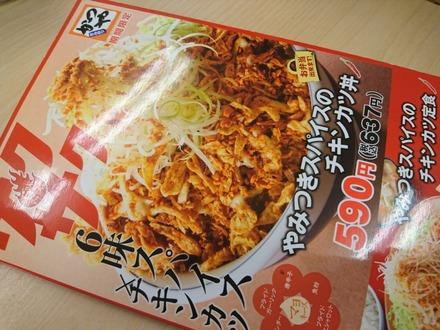 かつや やみつきスパイスのチキンカツ丼 01