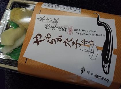 東京駅限定 築地寿司岩 やわらか穴子弁当 01