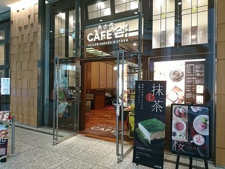 KITTE 丸の内 CAFE会 外観