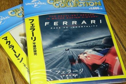 F1 Blu-ray フェラーリ 不滅の栄光 01