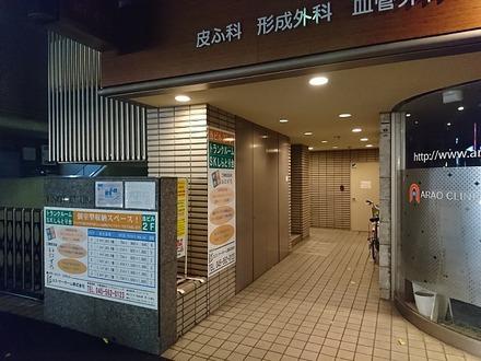 青葉台 ジャパンカイロプラクティック青葉 01