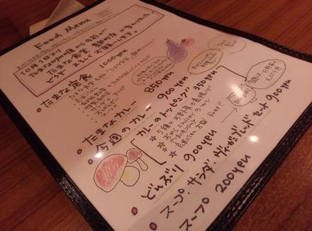 たまな食堂 麹町店 メニュー