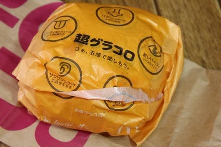 マクドナルド 超グラコロ01