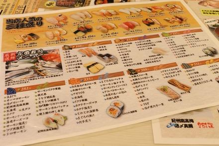 1712南紀白浜 海鮮寿司とれとれ市場 メニュー