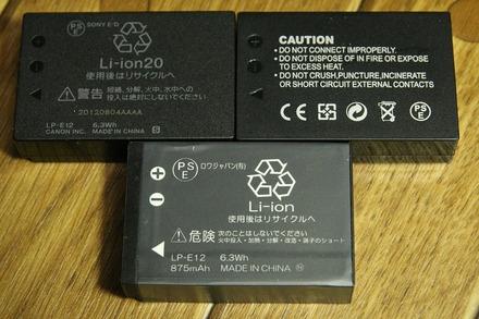 Canon バッテリーパック LP-E12 互換バッテリー 01