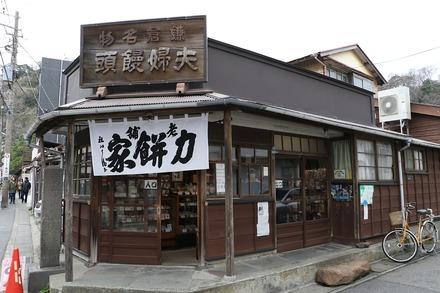 2003 鎌倉 力餅家 外観