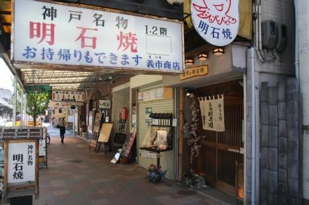 110910神戸 義市商店  外観