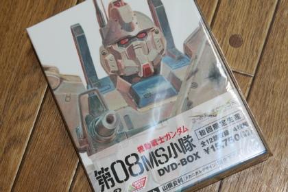第08MS小隊 DVD-BOX