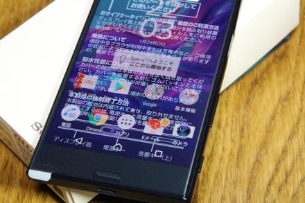 au Sony Xperia XZ SOV34