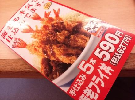 かつや 海老フライ丼 02