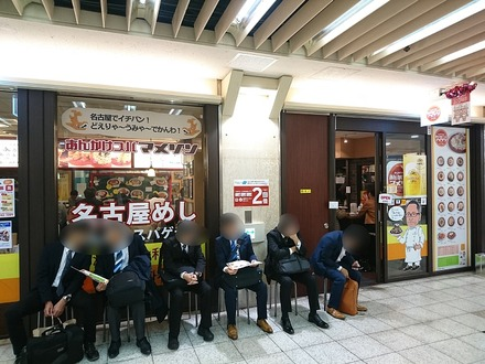 名古屋 あんかけスパ マメゾン エスカ店 外観